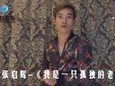 歌手张启辉-《我是一只孤独的老鼠》