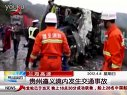兰海高速:贵州遵义境内发生交通事故 晨光新视界 120408