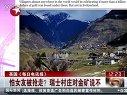 怕女友被抢走? 瑞士村庄对金矿说不 东方午新闻 120410