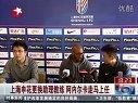 上海申花更换助理教练 阿内尔卡走马上任 东方新闻 120412