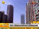 沈阳市上调普通住房价格界定标准 买房契税成本降低 20120418 第一时间
