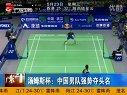 汤姆斯杯:中国男队强势夺头名 120523 广东早晨