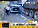 浙江:高速交警遇失控货车 推开同事自己被撞身亡 120624 说天下
