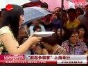 """""""群粽争霸赛""""上海举行[新娱乐在线]"""