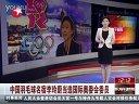 中国羽毛球名宿李玲蔚当选国际奥运会委员[东方午新闻]