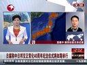 日媒称中日邦交正常化40周年纪念仪式将如期举行[东方午新闻]