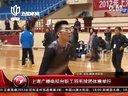 上海广播电视台职工羽毛球团体赛举行[午间体育新闻]