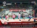 上海女排遭天津逆转  主教练张立明痛批主力[晚间体育新闻]