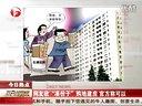 """网友欲""""凑份子""""购地建房 官方称可以 每日新闻报 130108"""