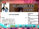 刘亦菲 揭秘灵雎千古之谜 20111012 天天影视圈