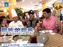爽食行天下 2011 夺宝奇兵之阳朔    面膜 鱼片美味十足
