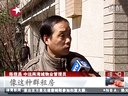 上海:整治群租  业主自筹安装智能梯控[东方新闻]