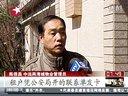 上海:整治群租 业主自筹安装智能梯控 看东方 130304