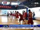 奥神球员正式报到 北京男篮全运启航[天天体育]