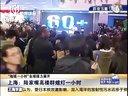 """""""地球一小时""""全球接力展开:上海——陆家嘴高楼群熄灯一小时 [上海早晨]"""