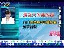 财经早班车 2010 最强大的播放器 全球 MP6云播放器在京亮相   财经早班车