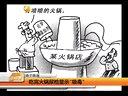 """吃完火锅尿检显示""""吸毒"""" 天天网事 130406"""