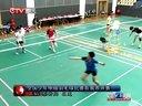 全国少年甲组羽毛球比赛在我市开赛[CQTV午新闻]