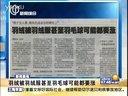 新闻晨报:羽绒被羽绒服甚至羽毛球可能都要涨[上海早晨]