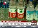 农夫山泉桶装水:北京下架 上海暂不跟进 看东方 130504