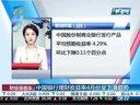 中国银行理财收益率4月份呈下滑趋势[财经早班车]