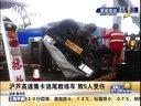 沪芦高速集卡追尾教练车  致5人受伤[上海早晨]