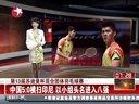 第13届苏迪曼杯混合团体羽毛球赛:中国5:0横扫印尼  以小组头名进入八强[看东方]