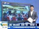 """上海现""""找老公培训班""""  高价教""""剩女""""""""转剩为胜""""经[新闻早报]"""