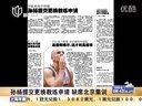 孙杨提交更换教练申请  缺席北京集训[上海早晨]