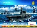 日本防卫省:中国军舰首次通过宗谷海峡[直播港澳台]—专辑:《中俄军演留最硬一手 特混舰队穿插日本后方》—在线播放—优酷网,视频高清在线观看