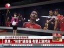 """2013世界羽毛球锦标赛:男单——""""林李""""进四强  有望上演对决 [看东方]"""