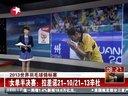 2013世界羽毛球锦标赛:女单半决赛——拉差诺21-10/21-13辛杜[看东方]