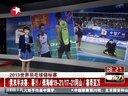 2013世界羽毛球锦标赛:男双半决赛——蔡赟/傅海峰19-21/17-21阿里/塞帝亚万[看东方]