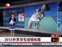 2013世界羽毛球锦标赛 看东方 130811