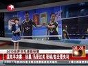 2013世界羽毛球锦标赛:混双半决赛——徐晨/马晋过关  张楠/赵云蕾失利[看东方]