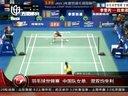 羽毛球世锦赛  中国队女单、混双均失利[晚间体育新闻]