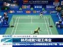 2013羽毛球世锦赛·男单:林丹成就5冠王伟业[新闻早报]