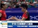 2013羽毛球世锦赛决赛·女双:于洋/王晓理获11连冠 [新闻早报]