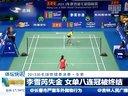 2013羽毛球世锦赛决赛·女单:李雪芮失金  女单八连冠被终结[新闻早报]