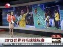 2013世界羽毛球锦标赛 看东方 130812