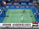 羽毛球世锦赛:林丹成就男单5冠王 完美回归 东方新闻 20130812 标清
