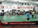 世界著名在华企业健身大赛羽毛球比赛举行[午间体育新闻]
