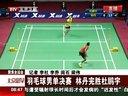 羽毛球男单决赛 林丹完胜杜鹏宇 北京您早 20130912 标清