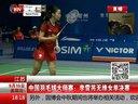 江苏:中国羽毛球大师赛——李雪芮无缘女单决赛[都市晚高峰]