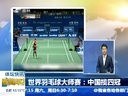 世界羽毛球大师赛:中国揽四冠[新闻早报]