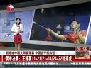 羽毛球中国大师赛落幕 中国选手揽四冠 看东方 20130916 标清