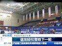 中国羽毛球公开赛  谌龙轻松晋级下一轮[新闻早报]