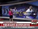 中国羽毛球公开赛综合:中国队揽3金收官  谌龙李雪芮逆转夺冠[看东方]