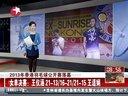 2013年香港羽毛球公开赛落幕 看东方 131125