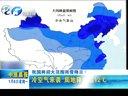 全国迎雨雪局地降温14度 新疆气温达零下30℃